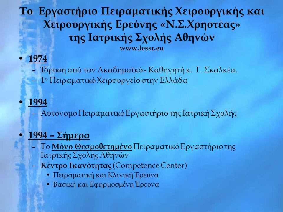 Το Εργαστήριο Πειραματικής Χειρουργικής και Χειρουργικής Ερεύνης «Ν.Σ.Χρηστέας» της Ιατρικής Σχολής Αθηνών www.lessr.eu 1974 –Ίδρυση από τον Ακαδημαϊκ