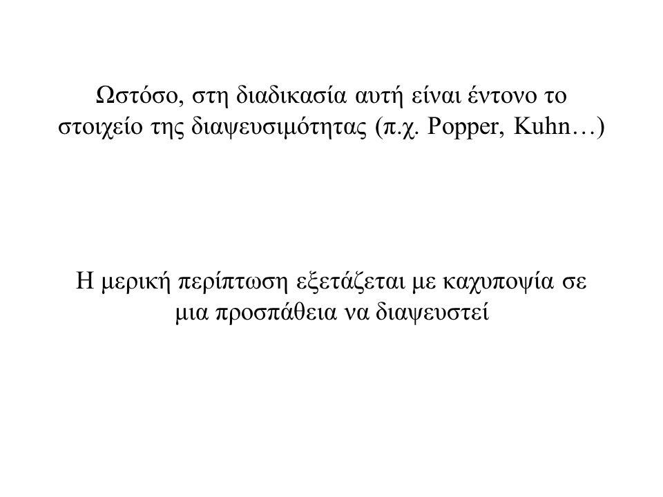 Ωστόσο, στη διαδικασία αυτή είναι έντονο το στοιχείο της διαψευσιμότητας (π.χ. Popper, Kuhn…) Η μερική περίπτωση εξετάζεται με καχυποψία σε μια προσπά