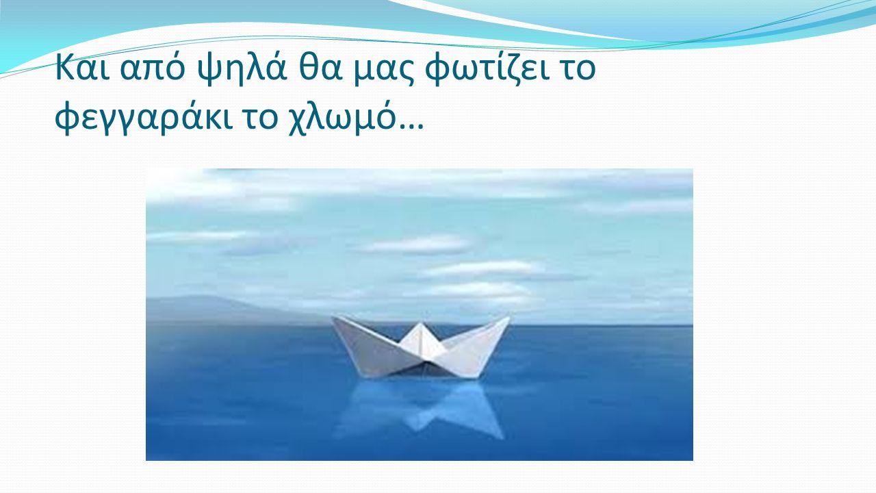 Στο πιο ψηλό κατάρτι του ο ναύτης ανεμίζει ένα τραγούδι…