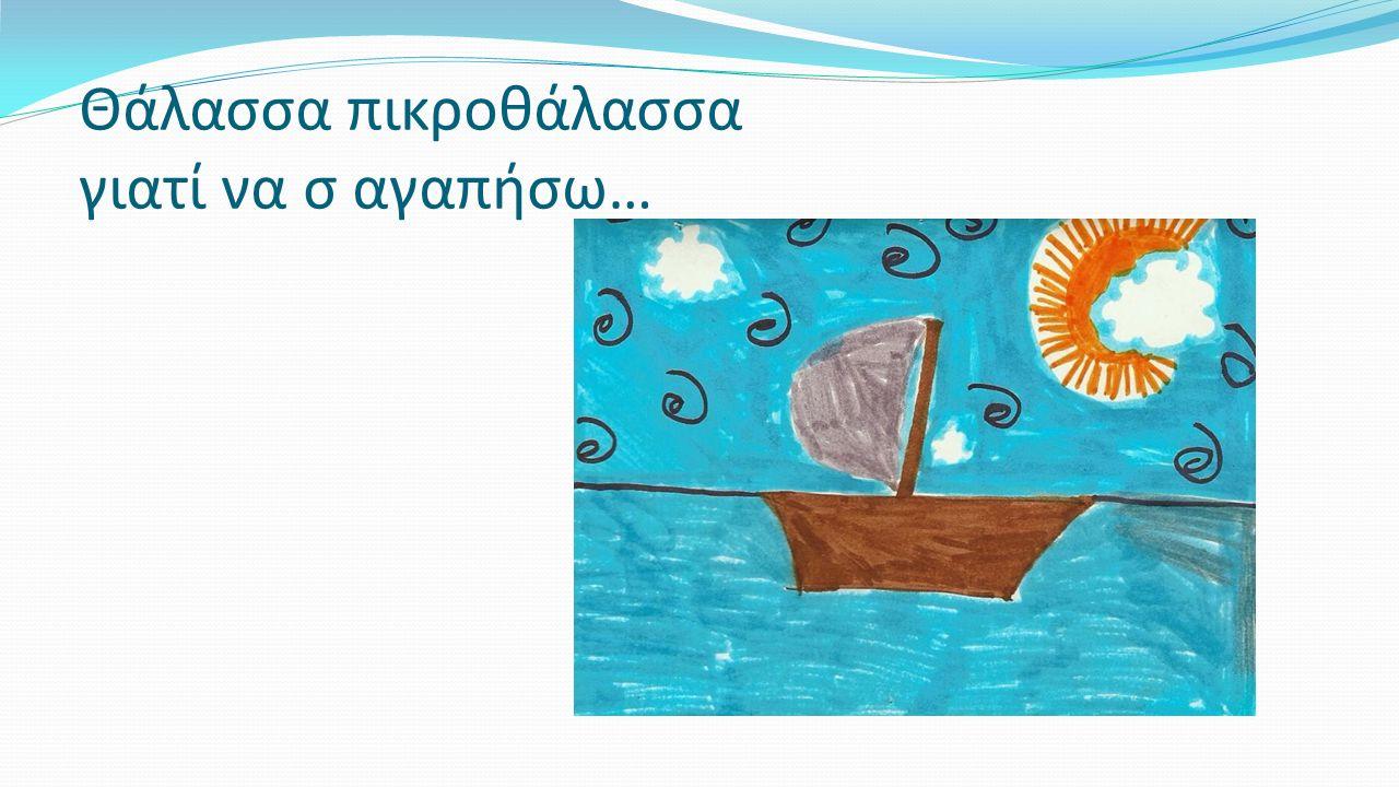 Θάλασσα πικροθάλασσα γιατί να σ αγαπήσω…