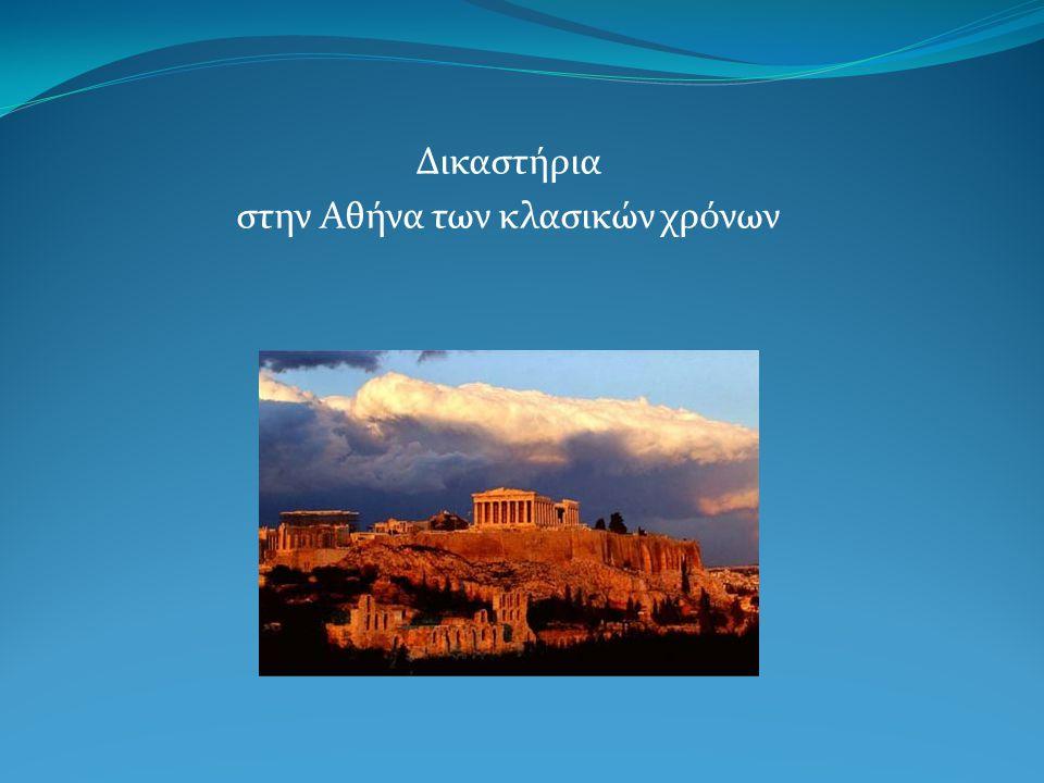Δικαστήρια στην Αθήνα των κλασικών χρόνων