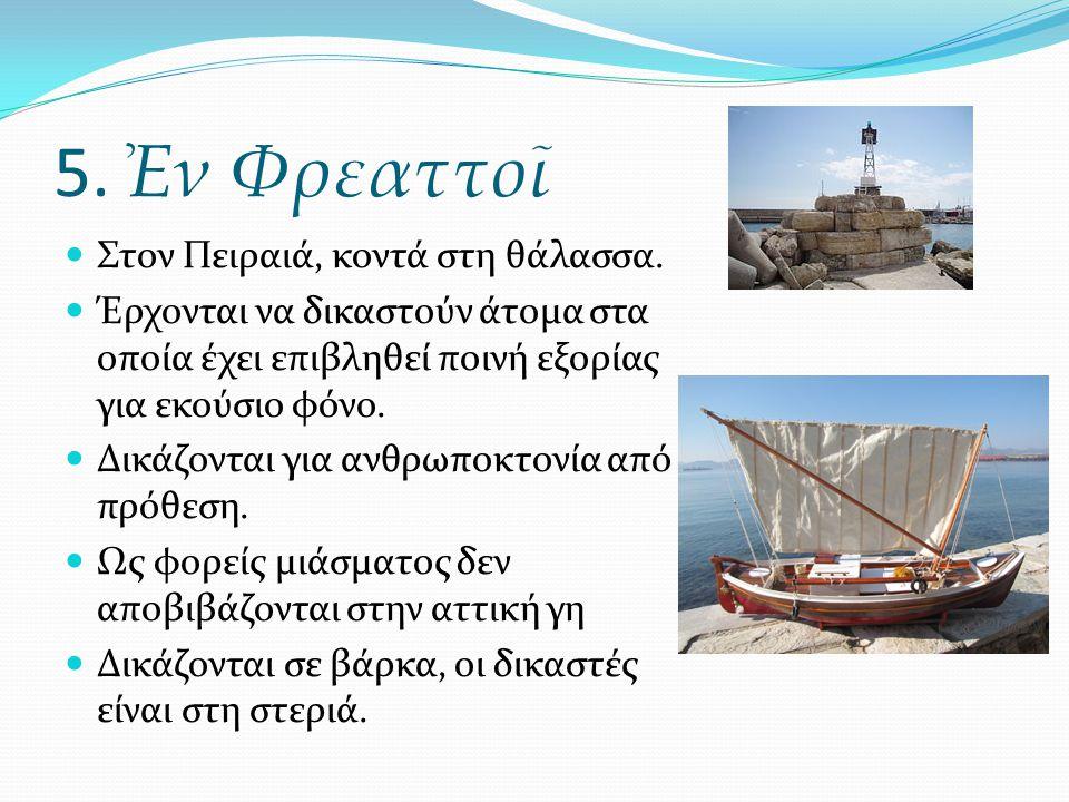 5. Ἐν Φρεαττοῖ Στον Πειραιά, κοντά στη θάλασσα. Έρχονται να δικαστούν άτομα στα οποία έχει επιβληθεί ποινή εξορίας για εκούσιο φόνο. Δικάζονται για αν