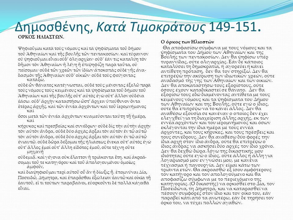 5.Ἐν Φρεαττοῖ Στον Πειραιά, κοντά στη θάλασσα.