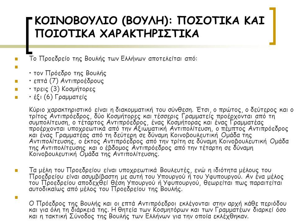 ΚΟΙΝΟΒΟΥΛΙΟ (ΒΟΥΛΗ): ΠΟΣΟΤΙΚΑ ΚΑΙ ΠΟΙΟΤΙΚΑ ΧΑΡΑΚΤΗΡΙΣΤΙΚΑ Το Προεδρείο της Βουλής των Ελλήνων αποτελείται από: τον Πρόεδρο της Βουλής επτά (7) Αντιπροέδρους τρεις (3) Κοσμήτορες έξι (6) Γραμματείς Κύριο χαρακτηριστικό είναι η διακομματική του σύνθεση.