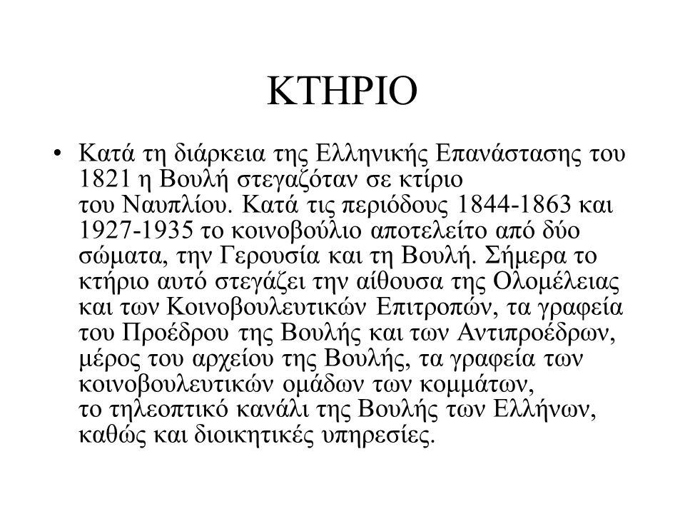 ΚΤΗΡΙΟ Κατά τη διάρκεια της Ελληνικής Επανάστασης του 1821 η Βουλή στεγαζόταν σε κτίριο του Ναυπλίου.