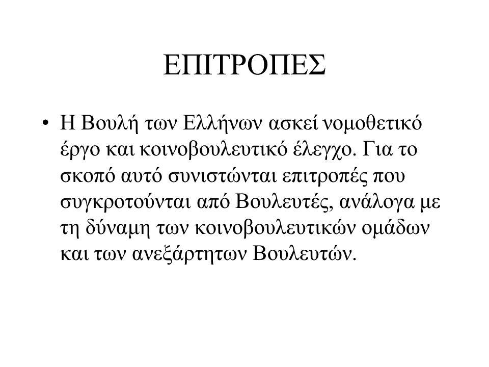 EΠΙΤΡΟΠΕΣ Η Βουλή των Ελλήνων ασκεί νομοθετικό έργο και κοινοβουλευτικό έλεγχο.