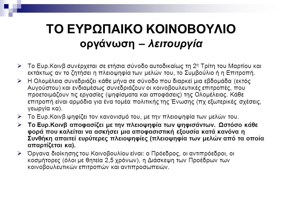 ΤΟ ΕΥΡΩΠΑΙΚΟ ΚΟΙΝΟΒΟΥΛΙΟ οργάνωση – λειτουργία  Το Ευρ.Κοινβ συνέρχεται σε ετήσια σύνοδο αυτοδικαίως τη 2 η Τρίτη του Μαρτίου και εκτάκτως αν το ζητή