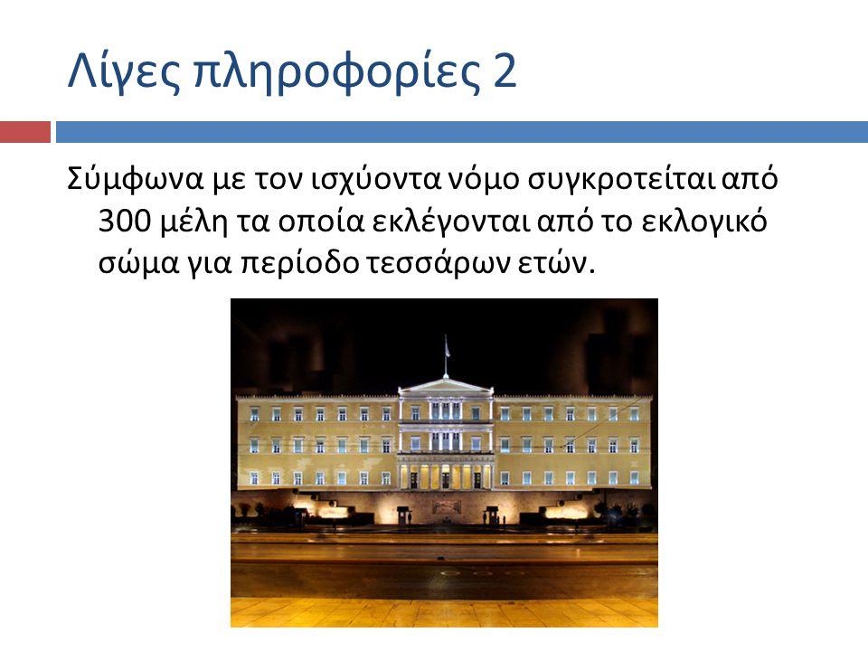 Λίγες πληροφορίες 2 Σύμφωνα με τον ισχύοντα νόμο συγκροτείται από 300 μέλη τα οποία εκλέγονται από το εκλογικό σώμα για περίοδο τεσσάρων ετών.