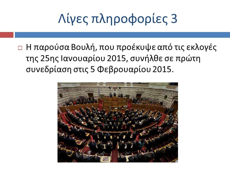 Λίγες πληροφορίες 3  Η παρούσα Βουλή, που προέκυψε από τις εκλογές της 25 ης Ιανουαρίου 2015, συνήλθε σε πρώτη συνεδρίαση στις 5 Φεβρουαρίου 2015.
