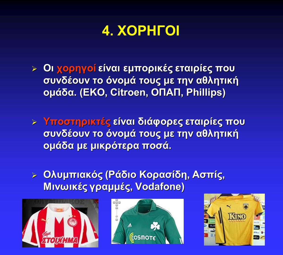 4.ΧΟΡΗΓΟΙ  Οι χορηγοί είναι εμπορικές εταιρίες που συνδέουν το όνομά τους με την αθλητική ομάδα.