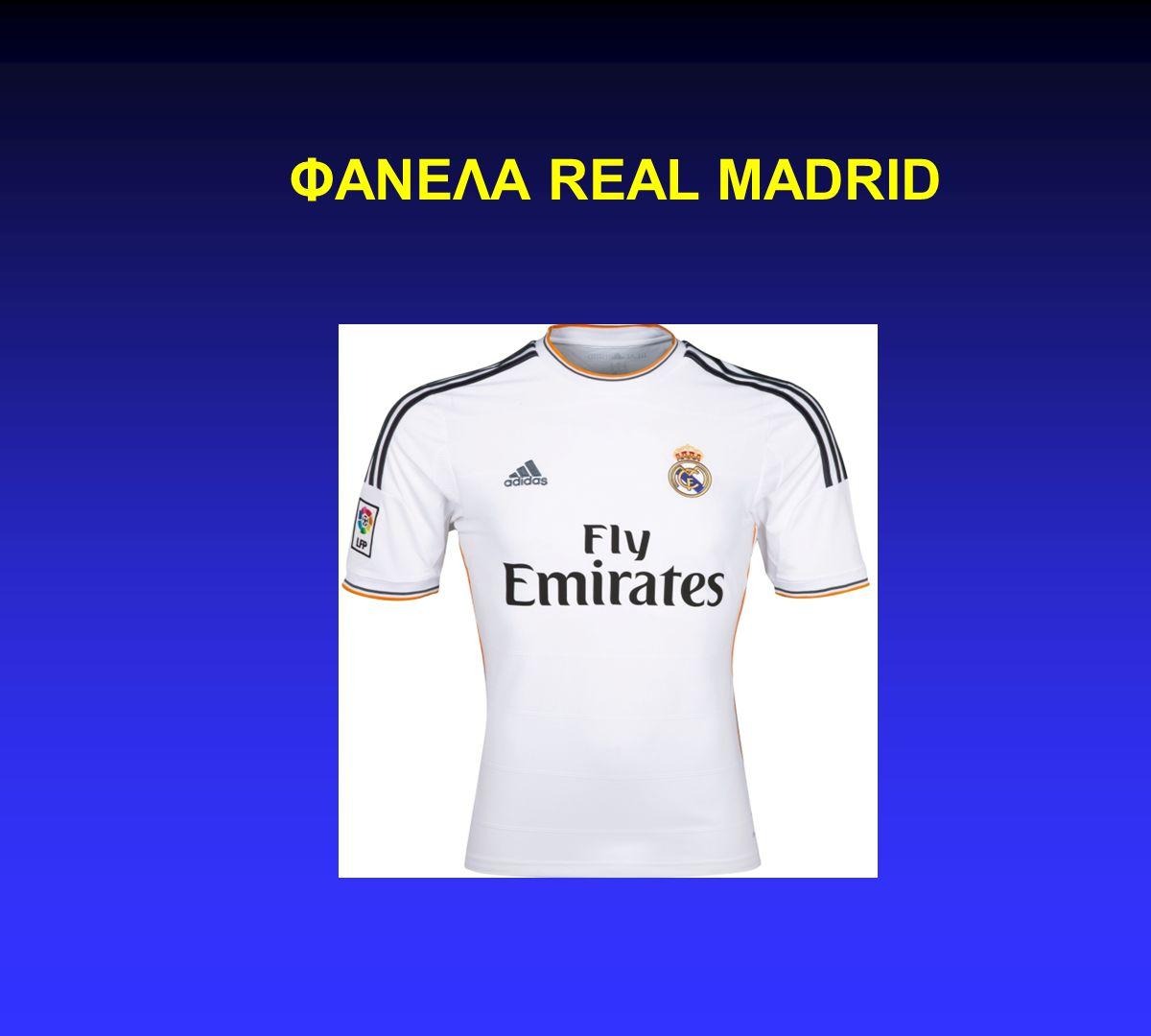 ΦΑΝΕΛΑ REAL MADRID