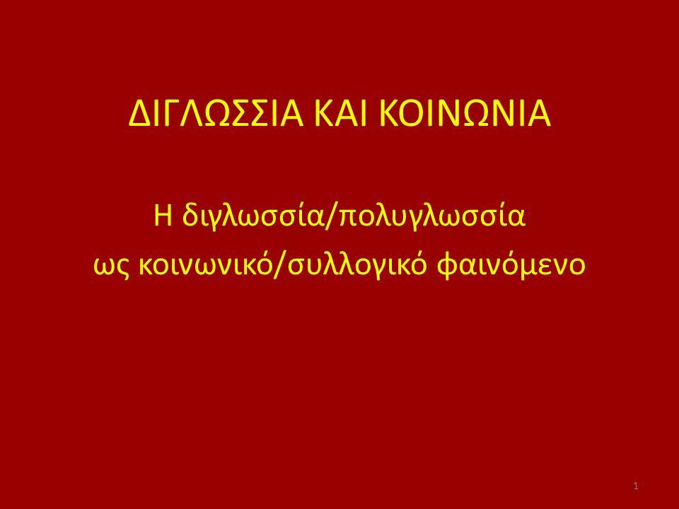 ΔΙΓΛΩΣΣΙΑ ΚΑΙ ΚΟΙΝΩΝΙΑ Η διγλωσσία/πολυγλωσσία ως κοινωνικό/συλλογικό φαινόμενο 1