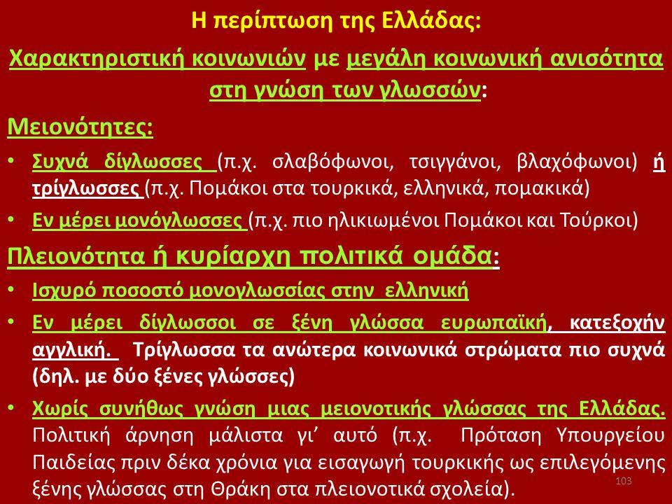 Η περίπτωση της Ελλάδας: Χαρακτηριστική κοινωνιών με μεγάλη κοινωνική ανισότητα στη γνώση των γλωσσών: Μειονότητες: Συχνά δίγλωσσες (π.χ. σλαβόφωνοι,