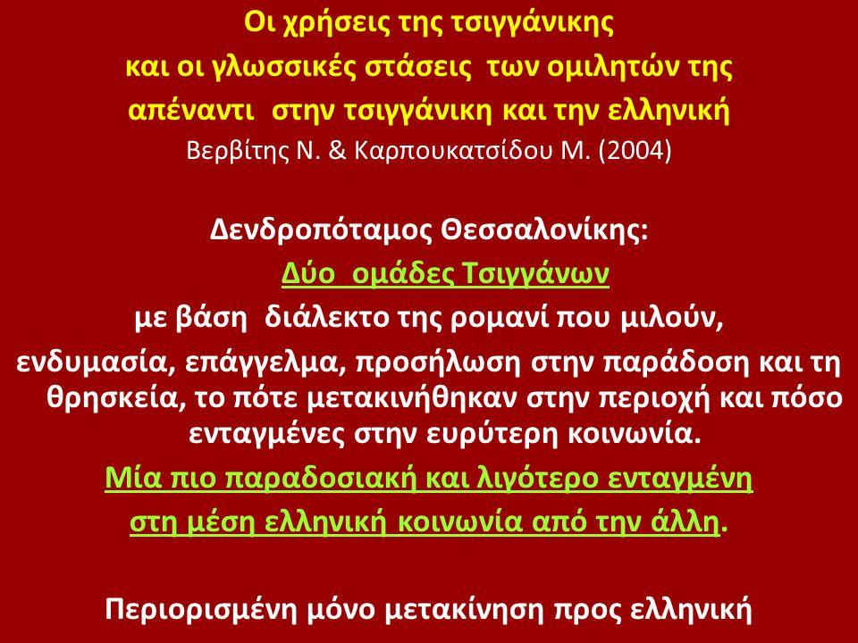 Οι χρήσεις της τσιγγάνικης και οι γλωσσικές στάσεις των ομιλητών της απέναντι στην τσιγγάνικη και την ελληνική Βερβίτης Ν. & Καρπουκατσίδου Μ. (2004)
