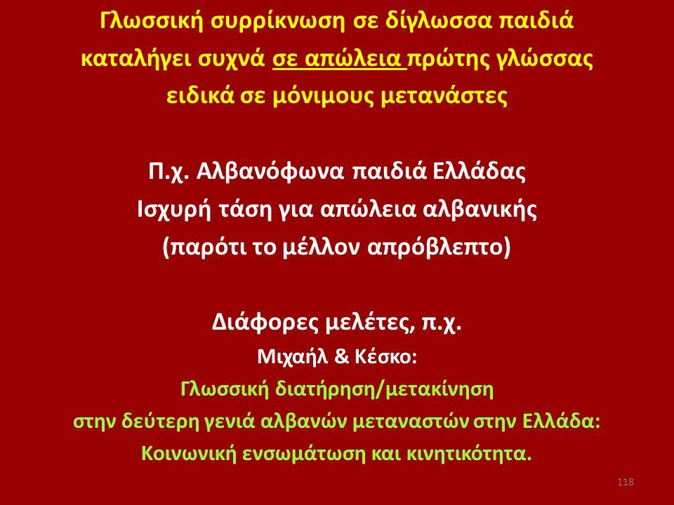 Γλωσσική συρρίκνωση σε δίγλωσσα παιδιά καταλήγει συχνά σε απώλεια πρώτης γλώσσας ειδικά σε μόνιμους μετανάστες Π.χ. Αλβανόφωνα παιδιά Ελλάδας Ισχυρή τ