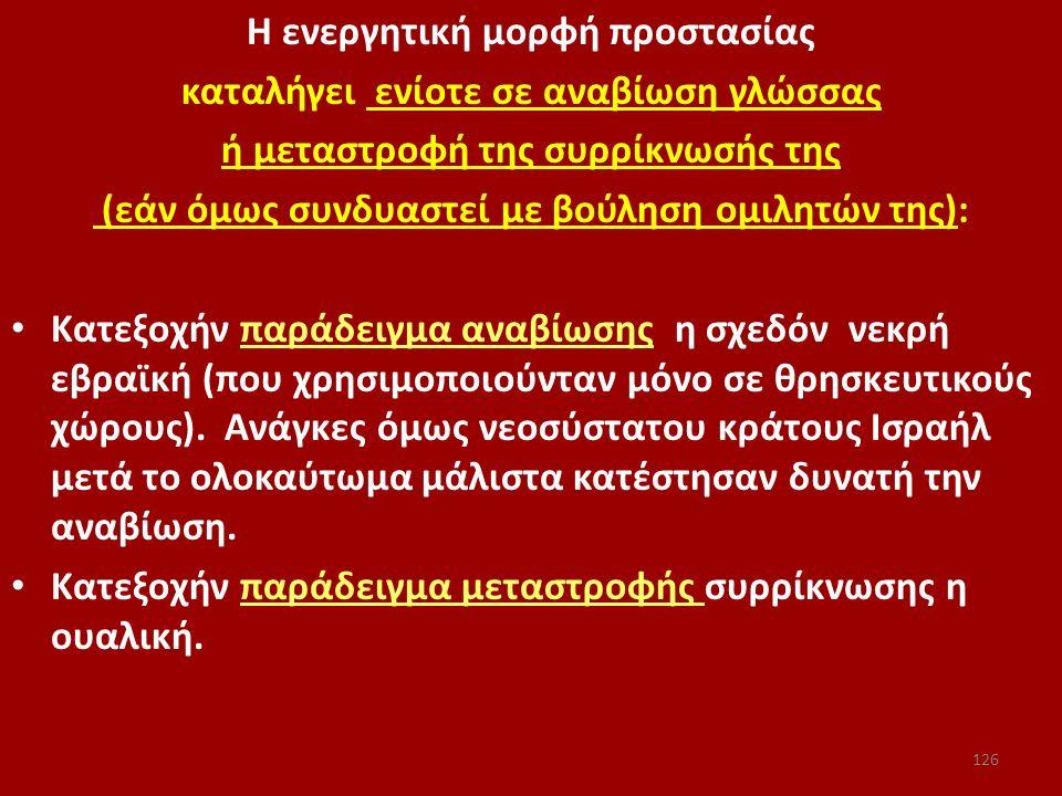 Η ενεργητική μορφή προστασίας καταλήγει ενίοτε σε αναβίωση γλώσσας ή μεταστροφή της συρρίκνωσής της (εάν όμως συνδυαστεί με βούληση ομιλητών της): Κατ