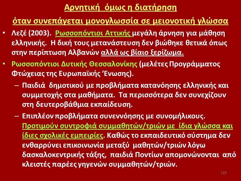 Αρνητική όμως η διατήρηση όταν συνεπάγεται μονογλωσσία σε μειονοτική γλώσσα Λεζέ (2003). Ρωσσοπόντιοι Αττικής μεγάλη άρνηση για μάθηση ελληνικής. Η δι