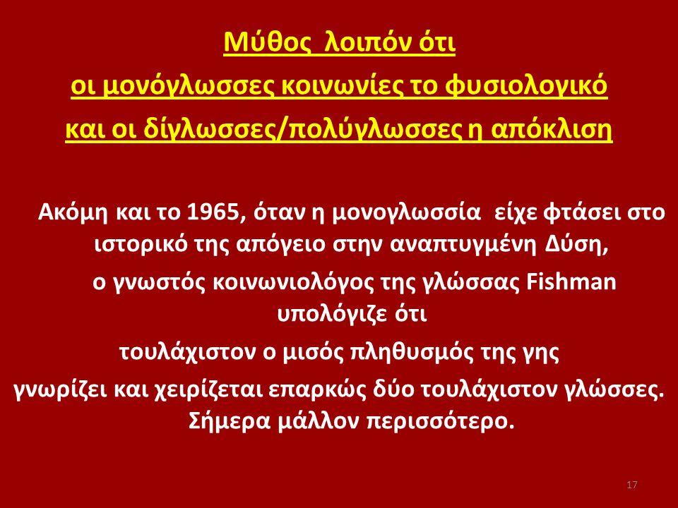 Μύθος λοιπόν ότι οι μονόγλωσσες κοινωνίες το φυσιολογικό και οι δίγλωσσες/πολύγλωσσες η απόκλιση Ακόμη και το 1965, όταν η μονογλωσσία είχε φτάσει στο
