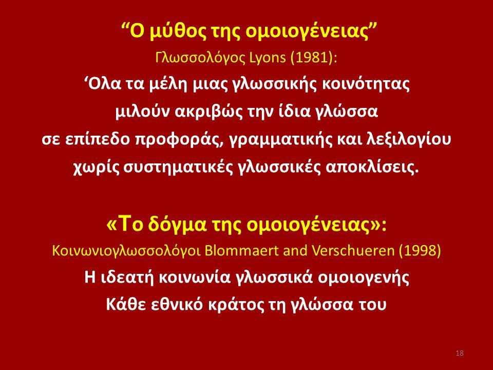 """""""Ο μύθος της ομοιογένειας"""" Γλωσσολόγος Lyons (1981): 'Ολα τα μέλη μιας γλωσσικής κοινότητας μιλούν ακριβώς την ίδια γλώσσα σε επίπεδο προφοράς, γραμμα"""