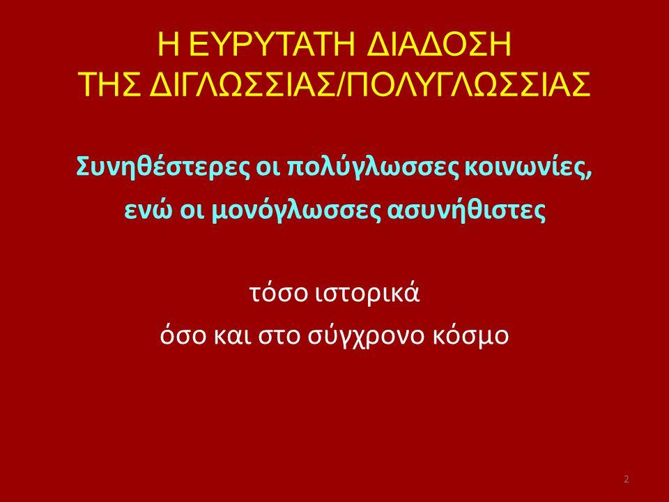 Ιστορικά στοιχεία: Aρχαία Μεσοποταμία: συμβίωση γλωσσών με δείγματα ακόμη και για διδασκαλία άλλων γλωσσών μέσα από καταλόγους λέξεων Αρχαία Αίγυπτος και Ελλάδα: – Αρκετά δίγλωσσα κείμενα και αναφορές σε ομιλητές διαφόρων διαλέκτων ελληνικής, φοινικικής κλπ.
