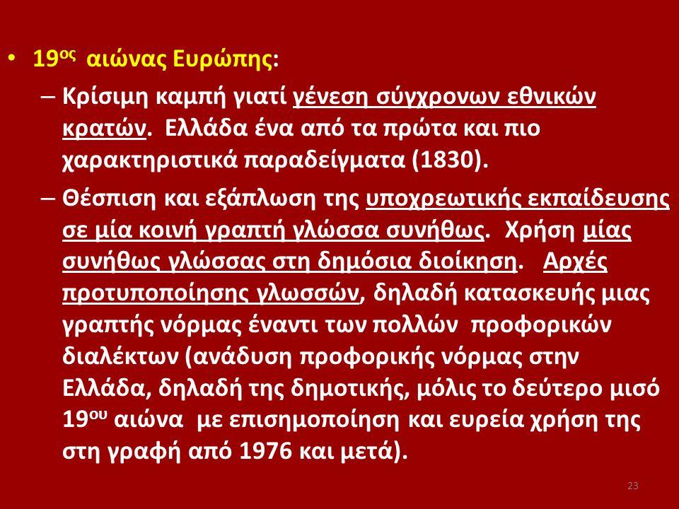 19 ος αιώνας Ευρώπης: – Κρίσιμη καμπή γιατί γένεση σύγχρονων εθνικών κρατών. Ελλάδα ένα από τα πρώτα και πιο χαρακτηριστικά παραδείγματα (1830). – Θέσ