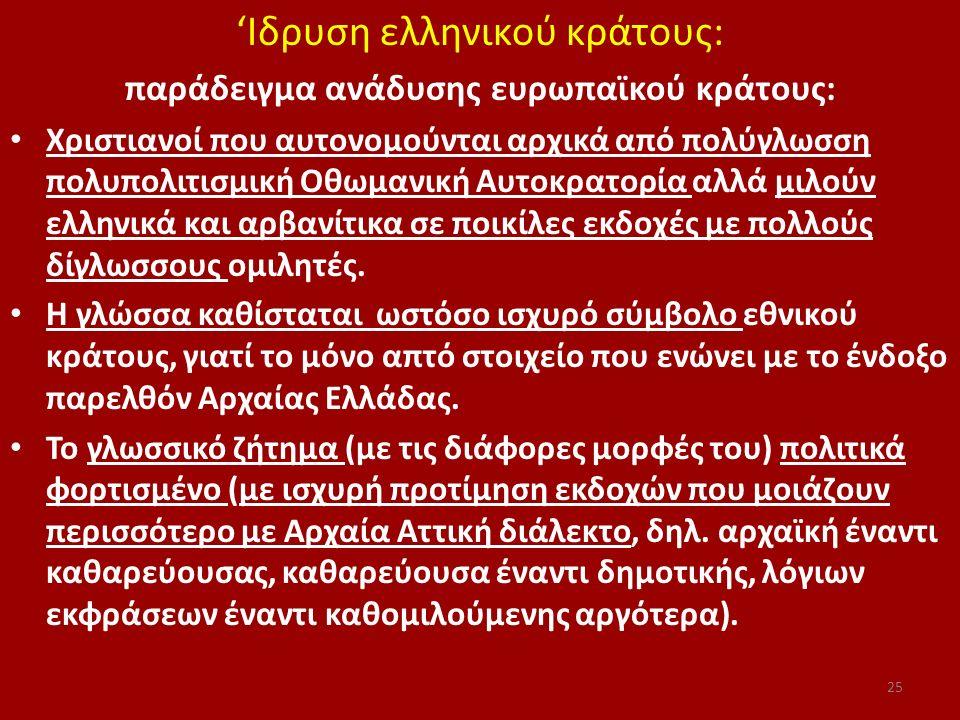 'Ιδρυση ελληνικού κράτους: παράδειγμα ανάδυσης ευρωπαϊκού κράτους: Χριστιανοί που αυτονομούνται αρχικά από πολύγλωσση πολυπολιτισμική Οθωμανική Αυτοκρ