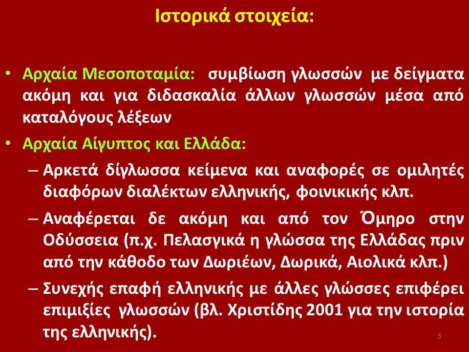 Ιστορικά στοιχεία: Aρχαία Μεσοποταμία: συμβίωση γλωσσών με δείγματα ακόμη και για διδασκαλία άλλων γλωσσών μέσα από καταλόγους λέξεων Αρχαία Αίγυπτος