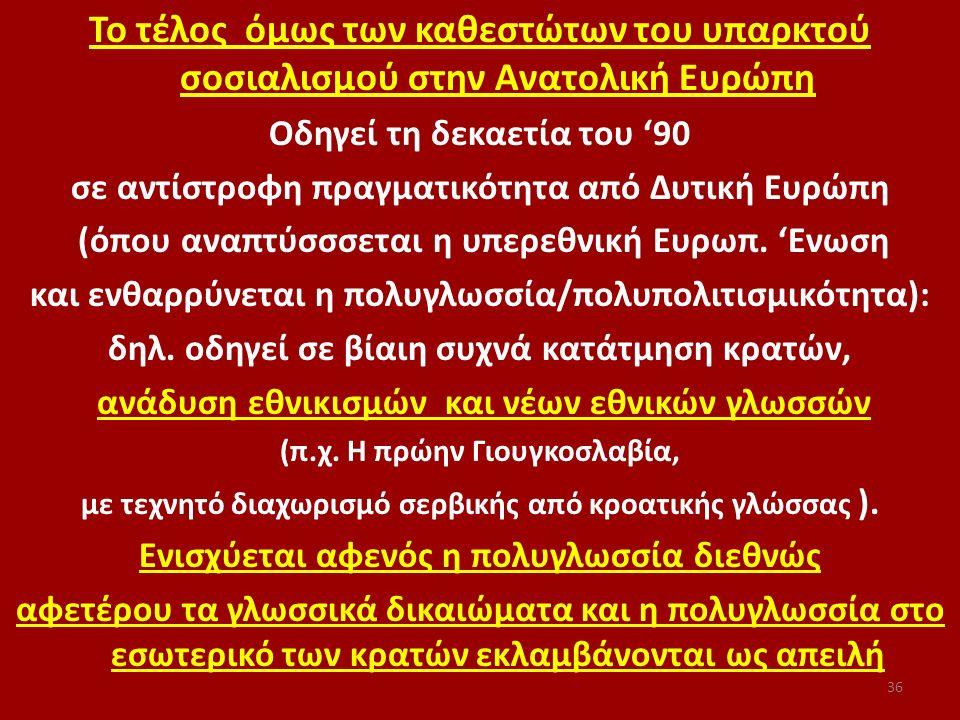 Το τέλος όμως των καθεστώτων του υπαρκτού σοσιαλισμού στην Ανατολική Ευρώπη Οδηγεί τη δεκαετία του '90 σε αντίστροφη πραγματικότητα από Δυτική Ευρώπη