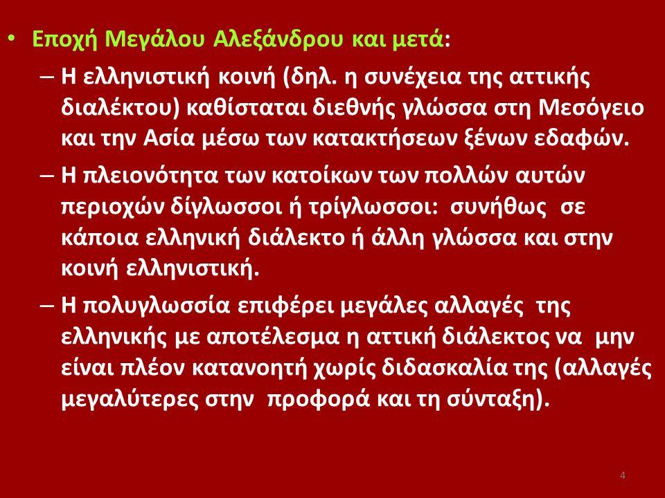 Εποχή Μεγάλου Αλεξάνδρου και μετά: – Η ελληνιστική κοινή (δηλ. η συνέχεια της αττικής διαλέκτου) καθίσταται διεθνής γλώσσα στη Μεσόγειο και την Ασία μ