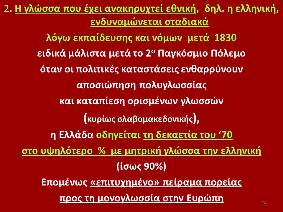 2. Η γλώσσα που έχει ανακηρυχτεί εθνική, δηλ. η ελληνική, ενδυναμώνεται σταδιακά λόγω εκπαίδευσης και νόμων μετά 1830 ειδικά μάλιστα μετά το 2 ο Παγκό