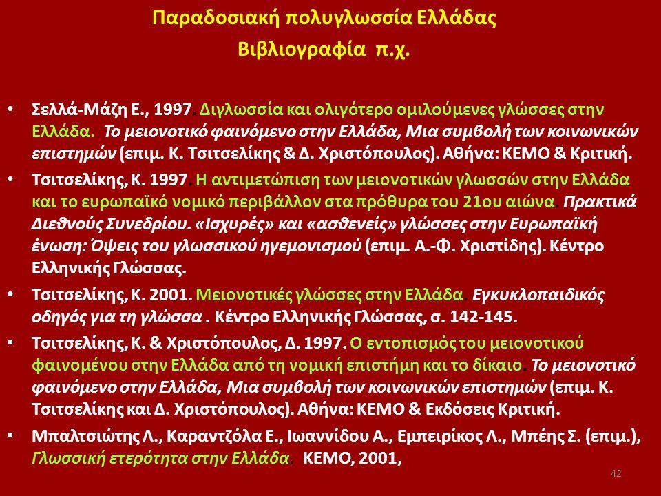 Παραδοσιακή πολυγλωσσία Ελλάδας Βιβλιογραφία π.χ. Σελλά-Μάζη Ε., 1997. Διγλωσσία και ολιγότερο ομιλούμενες γλώσσες στην Ελλάδα. Το μειονοτικό φαινόμεν
