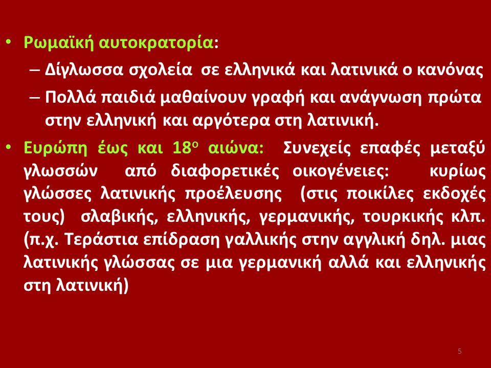 Ρωμαϊκή αυτοκρατορία: – Δίγλωσσα σχολεία σε ελληνικά και λατινικά ο κανόνας – Πολλά παιδιά μαθαίνουν γραφή και ανάγνωση πρώτα στην ελληνική και αργότε