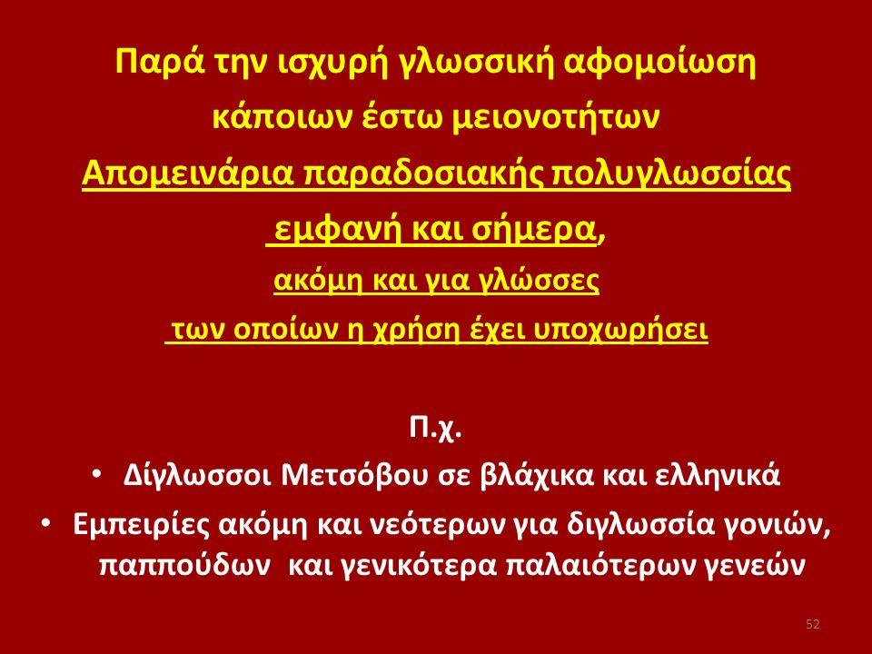 Παρά την ισχυρή γλωσσική αφομοίωση κάποιων έστω μειονοτήτων Απομεινάρια παραδοσιακής πολυγλωσσίας εμφανή και σήμερα, ακόμη και για γλώσσες των οποίων