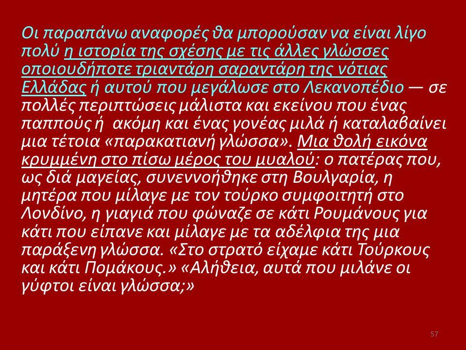 Οι παραπάνω αναφορές θα μπορούσαν να είναι λίγο πολύ η ιστορία της σχέσης με τις άλλες γλώσσες οποιουδήποτε τριαντάρη σαραντάρη της νότιας Ελλάδας ή α