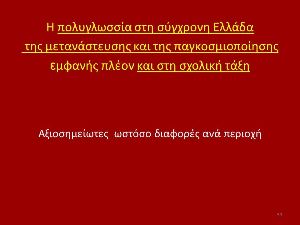 Η πολυγλωσσία στη σύγχρονη Ελλάδα της μετανάστευσης και της παγκοσμιοποίησης ε μφανής πλέον και στη σχολική τάξη Αξιοσημείωτες ωστόσο διαφορές ανά περ