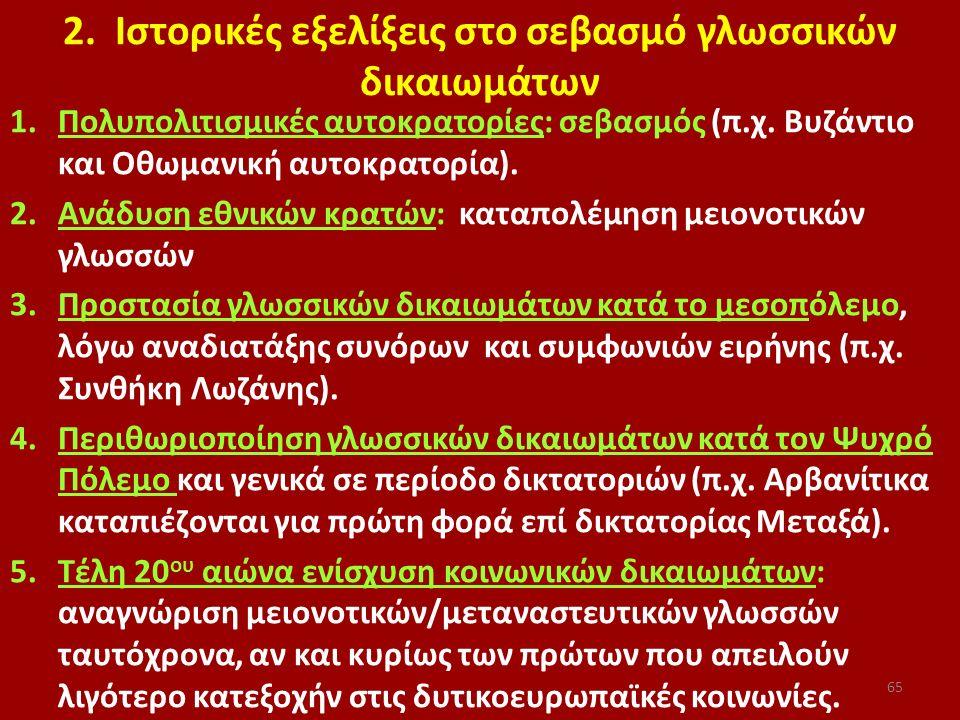 2. Ιστορικές εξελίξεις στο σεβασμό γλωσσικών δικαιωμάτων 1.Πολυπολιτισμικές αυτοκρατορίες: σεβασμός (π.χ. Βυζάντιο και Οθωμανική αυτοκρατορία). 2.Ανάδ