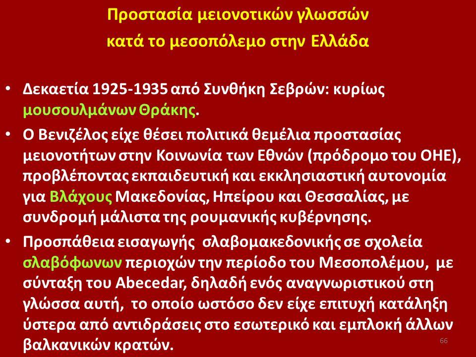 Προστασία μειονοτικών γλωσσών κατά το μεσοπόλεμο στην Ελλάδα Δεκαετία 1925-1935 από Συνθήκη Σεβρών: κυρίως μουσουλμάνων Θράκης. Ο Βενιζέλος είχε θέσει