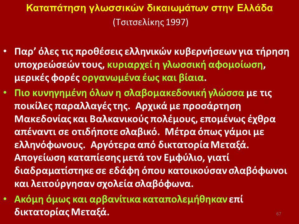 Καταπάτηση γλωσσικών δικαιωμάτων στην Ελλάδα (Τσιτσελίκης 1997) Παρ' όλες τις προθέσεις ελληνικών κυβερνήσεων για τήρηση υποχρεώσεών τους, κυριαρχεί η