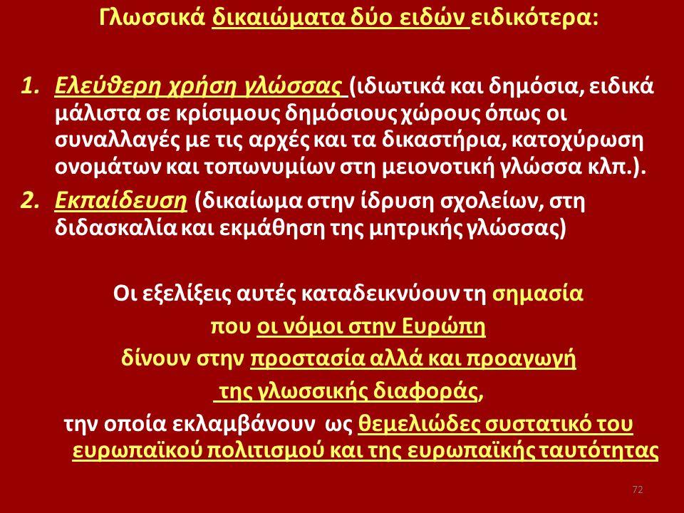 Γλωσσικά δικαιώματα δύο ειδών ειδικότερα: 1.Ελεύθερη χρήση γλώσσας (ιδιωτικά και δημόσια, ειδικά μάλιστα σε κρίσιμους δημόσιους χώρους όπως οι συναλλα