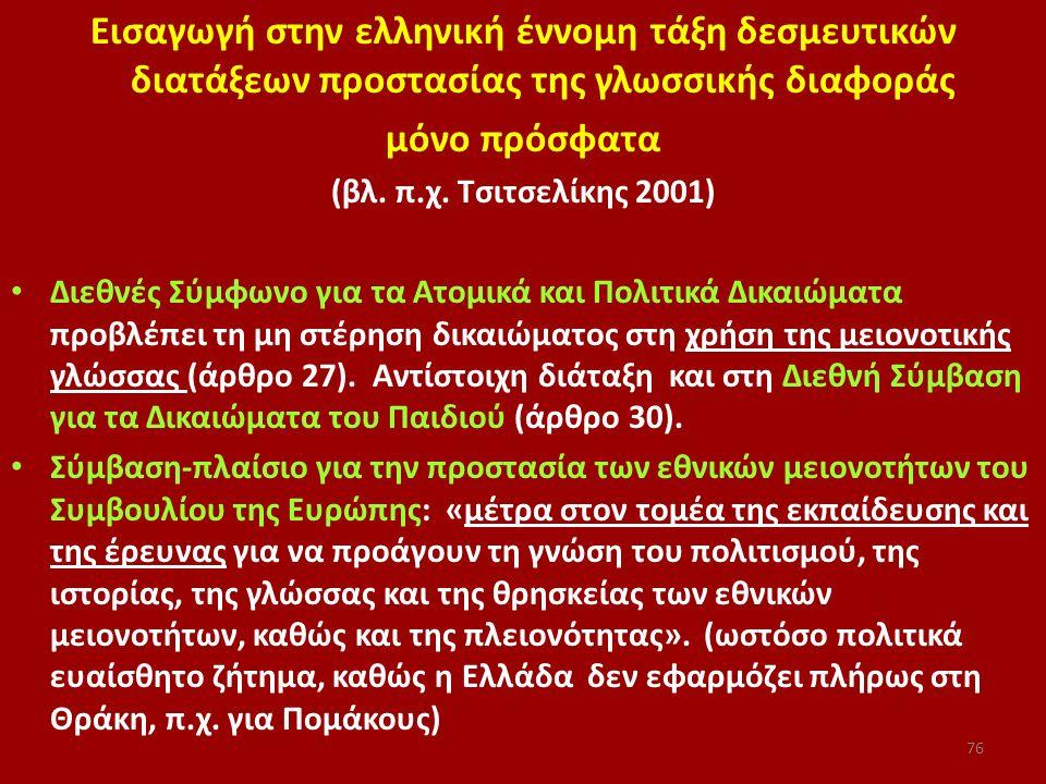 Εισαγωγή στην ελληνική έννομη τάξη δεσμευτικών διατάξεων προστασίας της γλωσσικής διαφοράς μόνο πρόσφατα (βλ. π.χ. Τσιτσελίκης 2001) Διεθνές Σύμφωνο γ