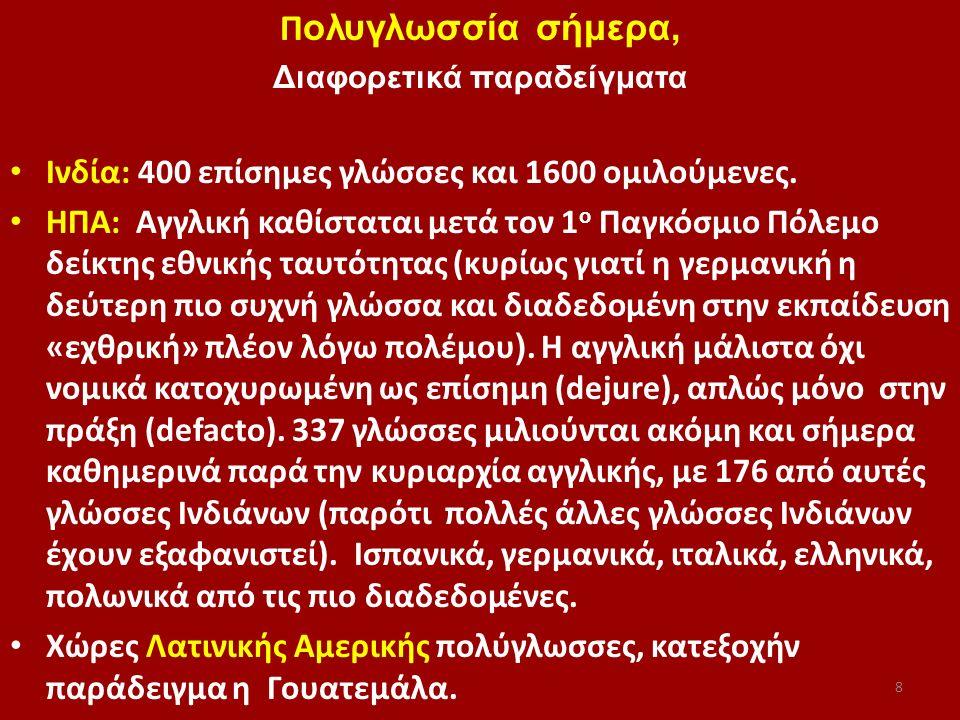 Αρχικά ο όρος χρησιμοποιήθηκε μόνο για διαφορετικές «διαλέκτους» – Γερμανικά Ελβετίας και Γερμανίας (παρότι καμιά κατανόηση μεταξύ των δύο)) – Καθαρεύουσα και δημοτική στην Ελλάδα – Κλασική αραβική και τοπικές παραλλαγές Αργότερα επέκταση και σε γλώσσες καθώς συνειδηποιήθηκε ότι σύνηθες μία γλώσσα να έχει «υψηλή» χρήση και η άλλη «χαμηλή»: – Παραγουάη: ισπανικά (υψηλές χρήσεις) και γκουαράνι (καθημερινές χρήσεις) – Λουξεμβούργο: γερμανικά και γαλλικά σε πιο υψηλές χρήσεις (εκπαίδευση, κράτος) και λουξεμβουργιανά (κυρίως στην καθημερινή ζωή).