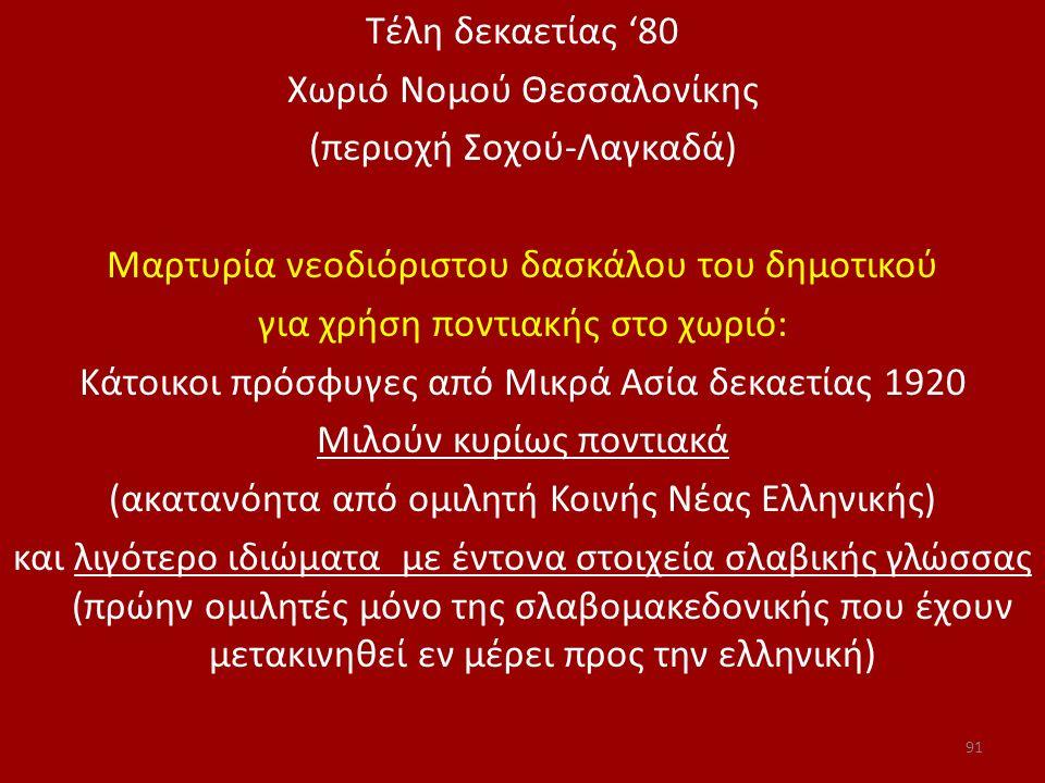 Τέλη δεκαετίας '80 Χωριό Νομού Θεσσαλονίκης (περιοχή Σοχού-Λαγκαδά) Μαρτυρία νεοδιόριστου δασκάλου του δημοτικού για χρήση ποντιακής στο χωριό: Κάτοικ