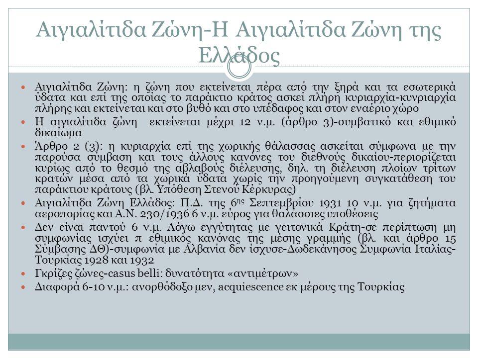 Αιγιαλίτιδα Ζώνη-Η Αιγιαλίτιδα Ζώνη της Ελλάδος Αιγιαλίτιδα Ζώνη: η ζώνη που εκτείνεται πέρα από την ξηρά και τα εσωτερικά ύδατα και επί της οποίας το