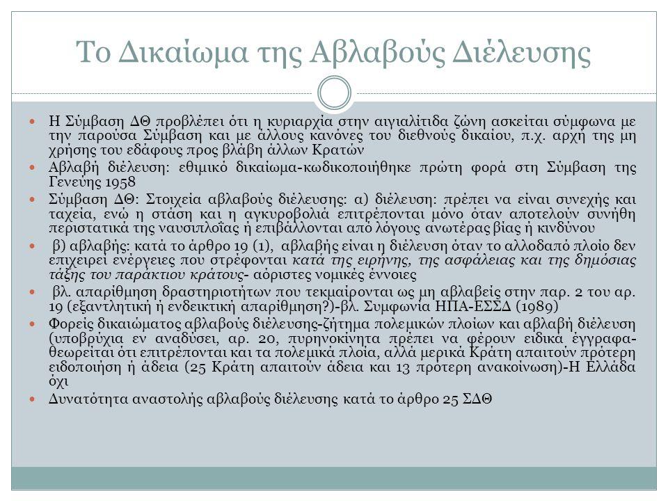 Το Δικαίωμα της Αβλαβούς Διέλευσης Η Σύμβαση ΔΘ προβλέπει ότι η κυριαρχία στην αιγιαλίτιδα ζώνη ασκείται σύμφωνα με την παρούσα Σύμβαση και με άλλους