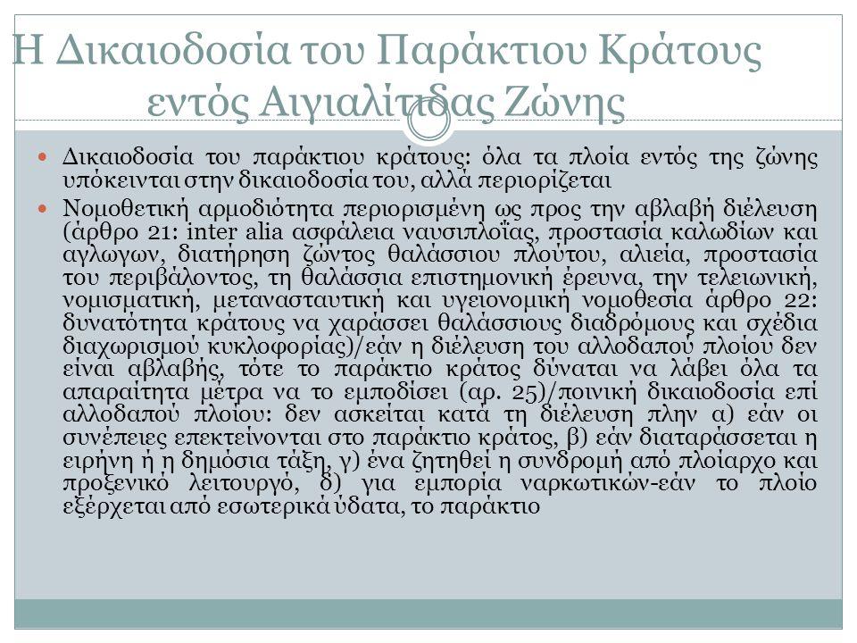 Η Δικαιοδοσία του Παράκτιου Κράτους εντός Αιγιαλίτιδας Ζώνης Δικαιοδοσία του παράκτιου κράτους: όλα τα πλοία εντός της ζώνης υπόκεινται στην δικαιοδοσ