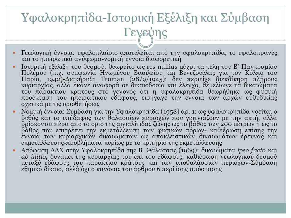Υφαλοκρηπίδα-Ιστορική Εξέλιξη και Σύμβαση Γενεύης Γεωλογική έννοια: υφαλοπλαίσιο αποτελείται από την υφαλοκρηπίδα, το υφαλοπρανές και το ηπειρωτικό αν