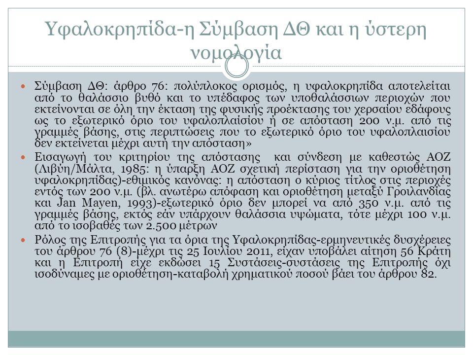 Υφαλοκρηπίδα-η Σύμβαση ΔΘ και η ύστερη νομολογία Σύμβαση ΔΘ: άρθρο 76: πολύπλοκος ορισμός, η υφαλοκρηπίδα αποτελείται από το θαλάσσιο βυθό και το υπέδ