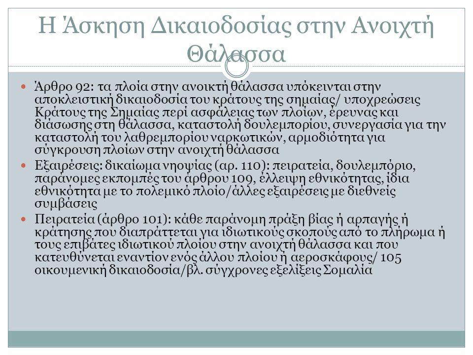 Η Άσκηση Δικαιοδοσίας στην Ανοιχτή Θάλασσα Άρθρο 92: τα πλοία στην ανοικτή θάλασσα υπόκεινται στην αποκλειστική δικαιοδοσία του κράτους της σημαίας/ υ