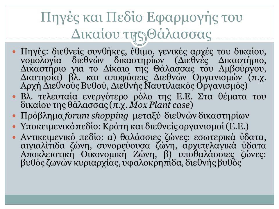 Η Δικαιοδοσία του Παράκτιου Κράτους εντός Αιγιαλίτιδας Ζώνης Δικαιοδοσία του παράκτιου κράτους: όλα τα πλοία εντός της ζώνης υπόκεινται στην δικαιοδοσία του, αλλά περιορίζεται Νομοθετική αρμοδιότητα περιορισμένη ως προς την αβλαβή διέλευση (άρθρο 21: inter alia ασφάλεια ναυσιπλοΐας, προστασία καλωδίων και αγλωγων, διατήρηση ζώντος θαλάσσιου πλούτου, αλιεία, προστασία του περιβάλοντος, τη θαλάσσια επιστημονική έρευνα, την τελειωνική, νομισματική, μετανασταυτική και υγειονομική νομοθεσία άρθρο 22: δυνατότητα κράτους να χαράσσει θαλάσσιους διαδρόμους και σχέδια διαχωρισμού κυκλοφορίας)/εάν η διέλευση του αλλοδαπού πλοίου δεν είναι αβλαβής, τότε το παράκτιο κράτος δύναται να λάβει όλα τα απαραίτητα μέτρα να το εμποδίσει (αρ.