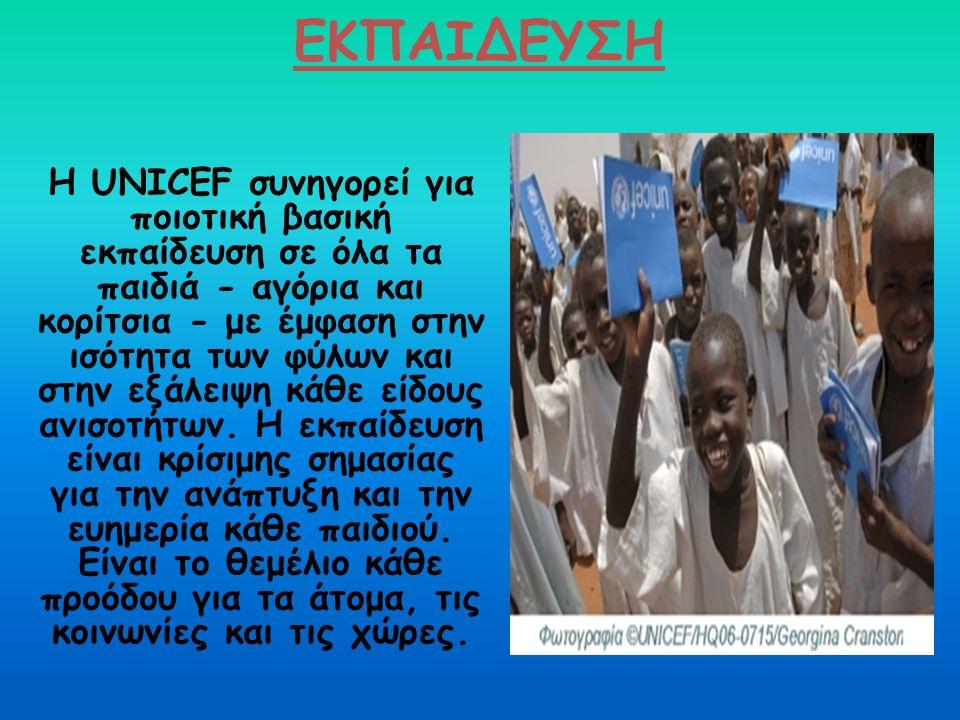 ΕΚΠΑΙΔΕΥΣΗ Η UNICEF συνηγορεί για ποιοτική βασική εκπαίδευση σε όλα τα παιδιά - αγόρια και κορίτσια - με έμφαση στην ισότητα των φύλων και στην εξάλει